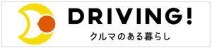 自動車保険Driving