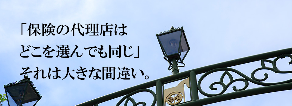 損害保険トータルプランナーの日本リスクコンサルタント