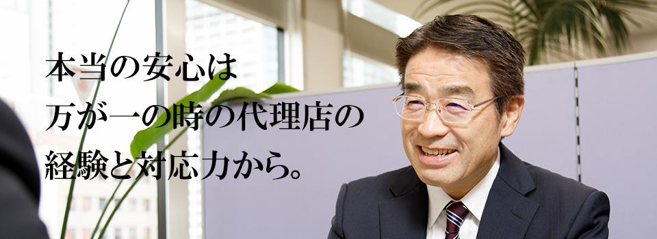 安心の対応力の日本リスクコンサルタント